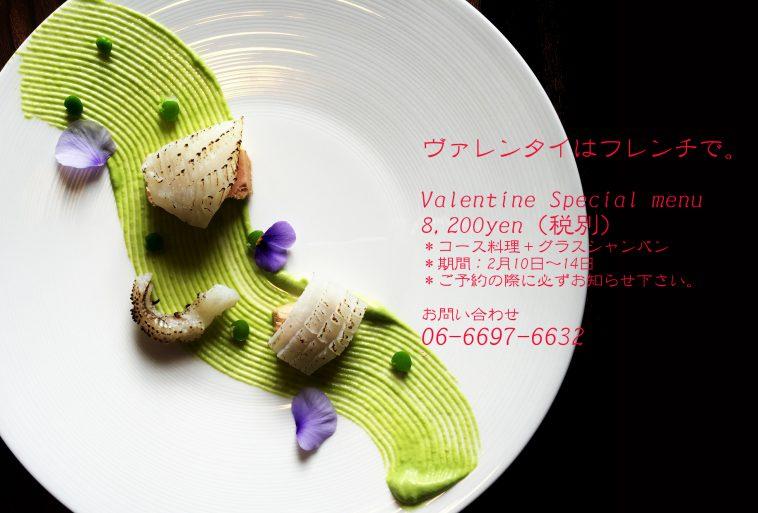 ヴァレンタインはフレンチで。