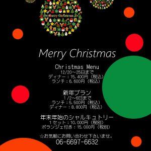 クリスマスと年末年始のお知らせ