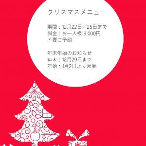 年末・年始とクリスマスのお知らせ。